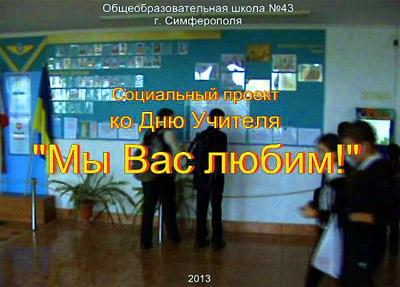 Социальный проект ко Дню Учителя