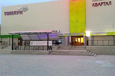 Кинотеатр Томлун в городе Усинск