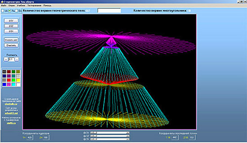 Программа Конструктор тел вращения